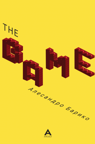 37.The Game